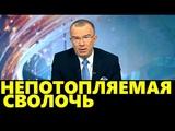 Юрий Пронько НЕПОТОПЛЯЕМАЯ СВОЛОЧЬ