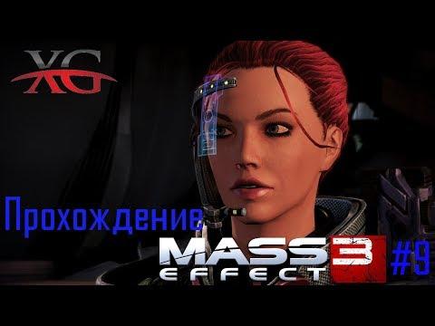 Прохождение Mass Effect 3: Битва за Нормандию Стрим 9