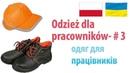 Одяг для працівників Odzież dla pracowników Польська мова для початківців