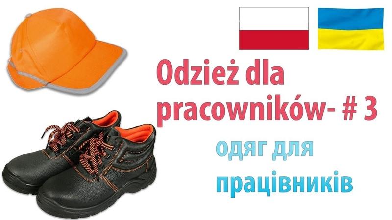 Одяг для працівників | Odzież dla pracowników | Польська мова для початківців