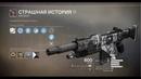Destiny 2 Уникальный автомат Страшная история Вторая жизнь Зарождения Легенды