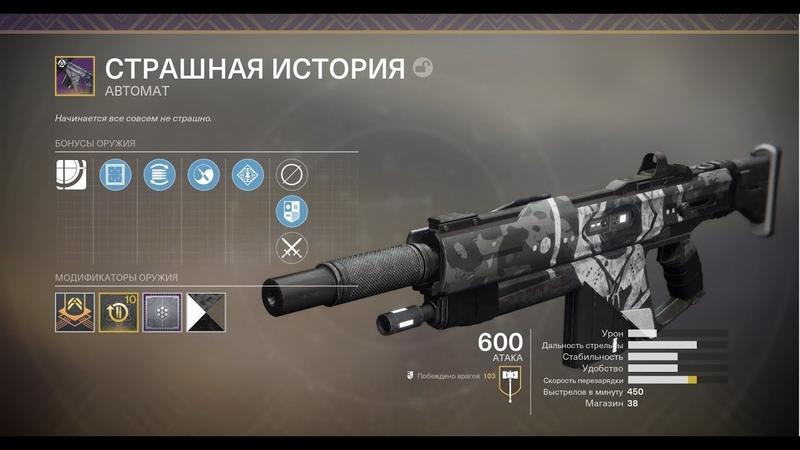 Destiny 2 Уникальный автомат Страшная история(Вторая жизнь Зарождения Легенды)