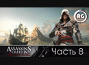 Assassin's Creed IV: Black Flag: Тут название стрима, 8