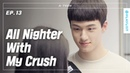 I Stayed Up All Night With My Crush | A-TEEN | EP.13 (ENG sub CC)