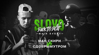 SLOVO BACK TO BEAT: МАК СКИРИ vs СДОБРЫМУТРОМ (MAIN-EVENT) (#РР)