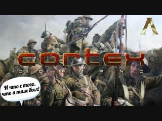 Cortex Command-Холодная Война!