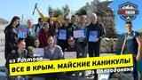 Майские праздники с REFRESH в Крыму