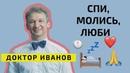 Как выспаться Три правила здорового сна Доктор Иванов