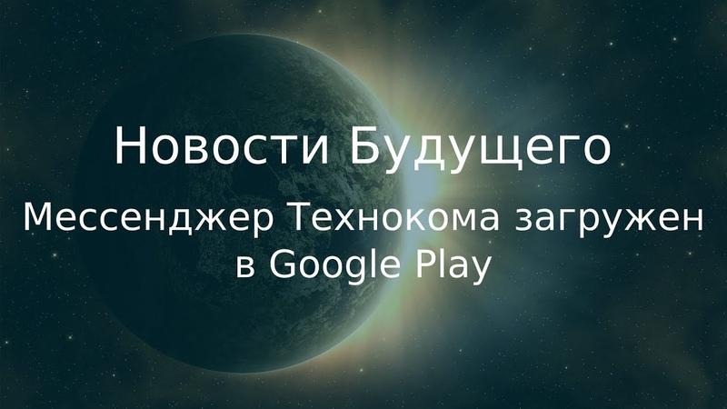Мессенджер Технокома загружен в Google Play - Новости Будущего (Советское Телевидение) » Freewka.com - Смотреть онлайн в хорощем качестве