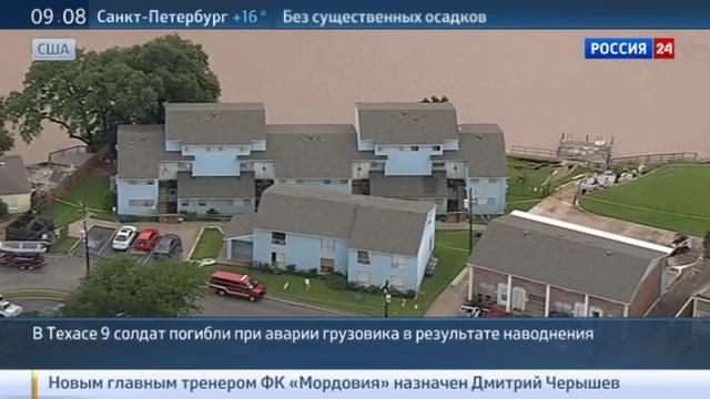 Новости на Россия 24 • В Техасе ливень смыл военный грузовик: 9 погибших