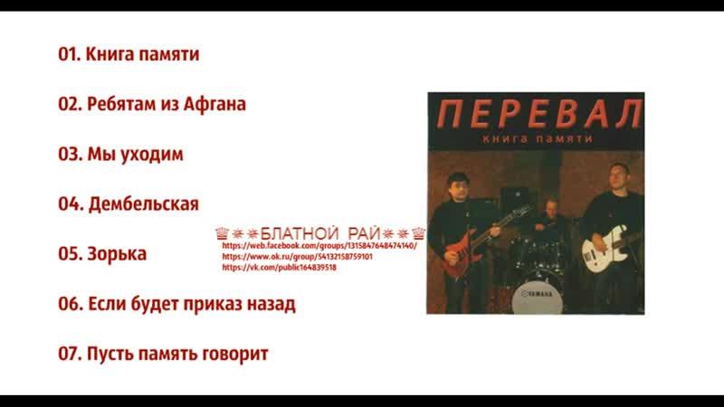 Зарубин Анатолий и группа Перевал «Книга памяти» 2008