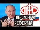 Пeнcионная pеформа под запретом,Путин будет в ярости