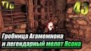 Прохождение Assassin's Creed Odyssey Часть 43 Гробница Агамемнона и легендарный молот Ясона
