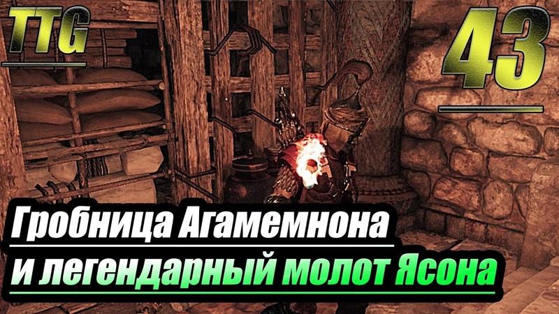 Прохождение Assassins Creed Odyssey — Часть 43 Гробница Агамемнона и легендарный молот Ясона