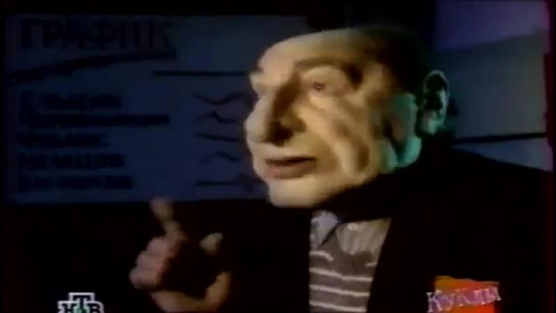 Куклы. Выпуск 142. Зима в Москве (13.12.1997)