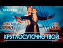 Алексей Воробьев feat Катя Блейри Круглосуточно твой