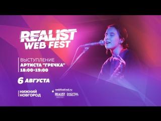 Концерт Гречки в прямом эфире на фестивале Realist Web Fest 2018