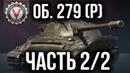 ЛБЗ 2 0 Как получить Объект 279 р Часть 2 Три Мастера за 15 боев Танк в Ангаре