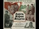 Film The Casket of Maria Medici Ларец Марии Медичи 1980