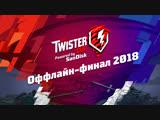 Blitz Twister Cup 2018. Оффлайн-финал
