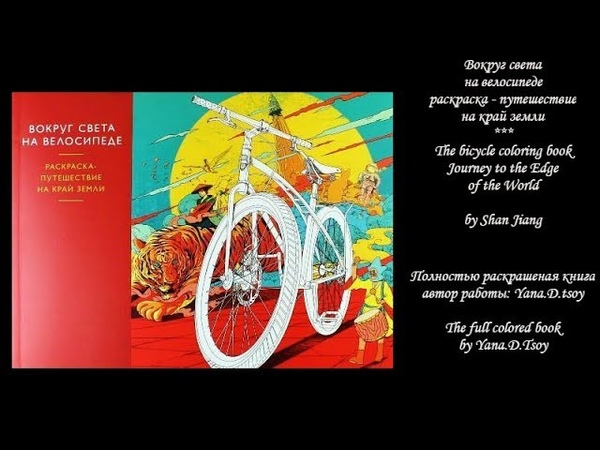 Full colored The bicycle colouring book/Раскрашенная книга Вокруг света на велосипеде