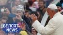 Папа Рымскі ўзгадаў беларусаў Папа Римский вспомнил о беларусах Белсат