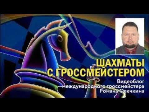 Шахматы. Самая быстрая победа над гроссмейстером. Овечкин - Блатны, 2004