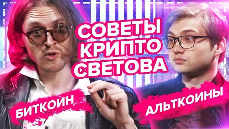 Купил тысячи биткоинов в 2012-ом Советы криптоинвестора Михаила Светова