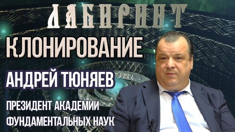 ЛАБИРИНТ | А. Тюняев | Клонирование ч.1