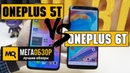 Сравнительный обзор OnePlus 5T и OnePlus 6T