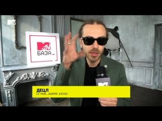 12 ЗЛОБНЫХ ЗРИТЕЛЕЙ – MTV 20 ЛЕТ (промо)