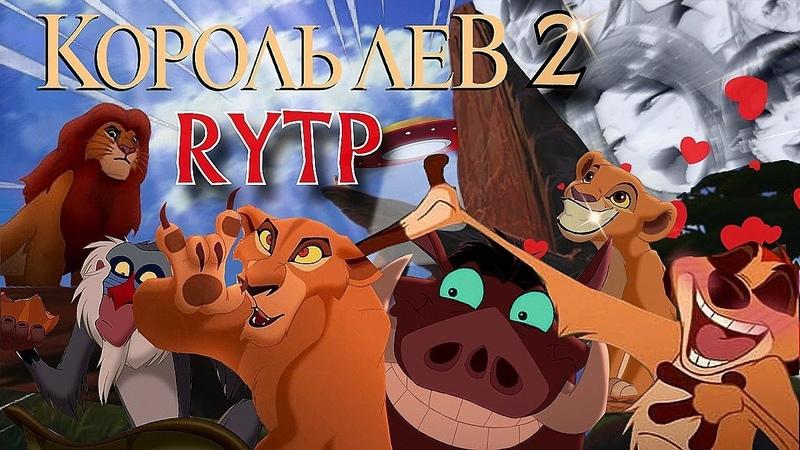 Король Лев 2 | RYTP