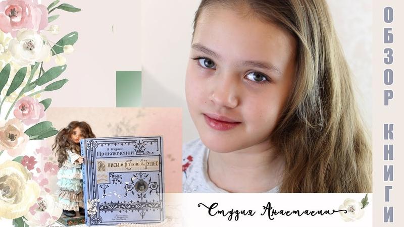 Обзор книги Л Кэрролла Приключения Алисы в стране чудес