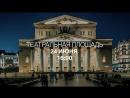 Подарок для жителей и гостей Москвы от @BolshoiOfficial! - - 24 июня в 1600 оркестр и солисты ГАБТ выступят с бесплатным концерт