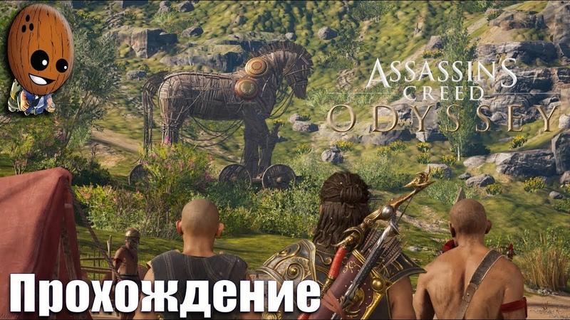 Assassin's Creed Odyssey Прохождение 87➤Пьянство со спартанцами = Троянский конь