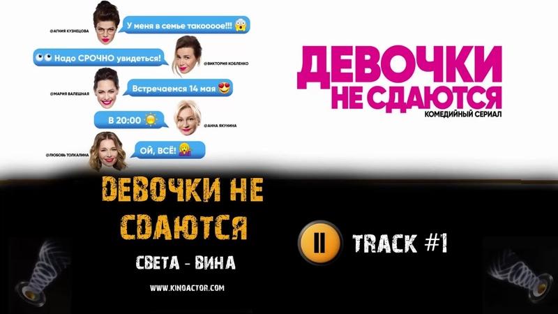 ДЕВОЧКИ НЕ СДАЮТСЯ сериал 🎬 музыка OST 1 Андрей Чернышов - Анна Якунина - Света - Вина