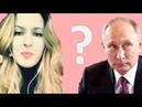 Блондинка - Если бы Путин работал на СБУ