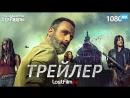 Ходячие Мертвецы  The Walking Dead (9 сезон) Трейлер (LostFilm.TV) [HD 1080]