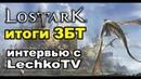 Lost Ark (MMORPG) - ☝ Большое интервью с LechkoTV ✅Обзор Лост Арк 👍 Что нас ждет?