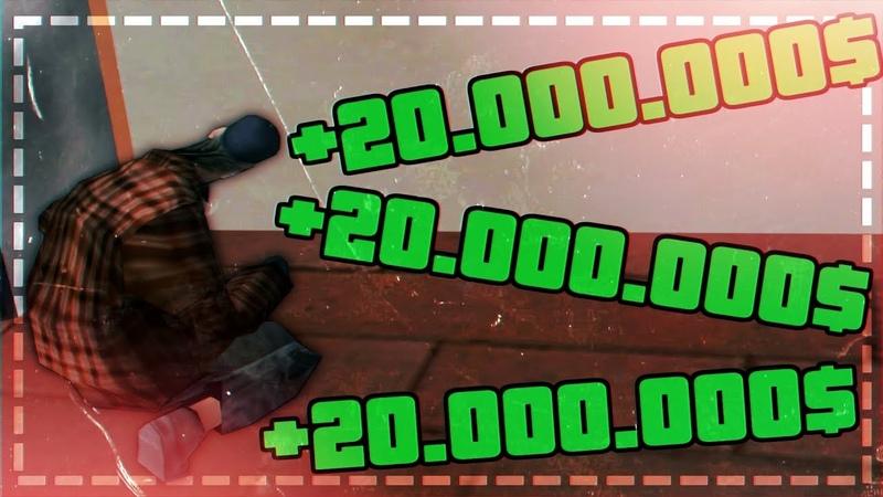 КАК СЛОВИТЬ 20.000.000 $ НА АРИЗОНЕ ЗА 5 МИНУТ GTA SAMP