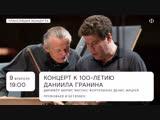 Трансляция концерта к 100-летию Даниила Гранина   Марис Янсонс, Денис Мацуев, АСО