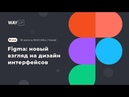 Figma: новый взгляд на дизайн интерфейсов