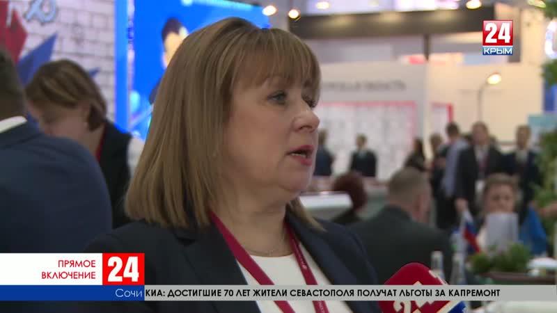 Российский инвестиционный форум. О впечатлениях крымской делегации
