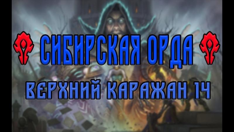 Возвращение в верхний Каражан 14 Mythic по тактике