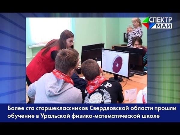 Более ста старшеклассников Свердловской области прошли обучение в Уральской физико математической школе