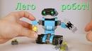 Лего робот исследователь 31062