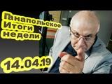 Матвей Ганапольский. Итоги недели без Евгения Киселева. 14.04.19