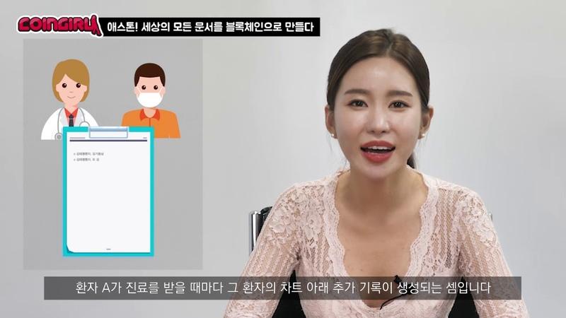 [코인걸] 애스톤 - 문서보안의 완전무결함에 도전하라!