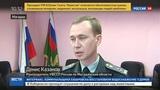 Новости на Россия 24 Ребенка отобрали у тверских староверов и вернули на Колыму
