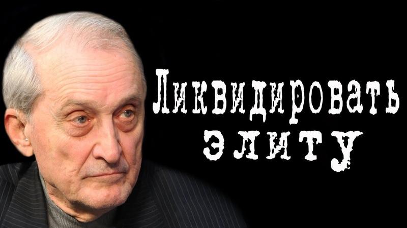 Ликвидировать элиту ИгорьОстрецов